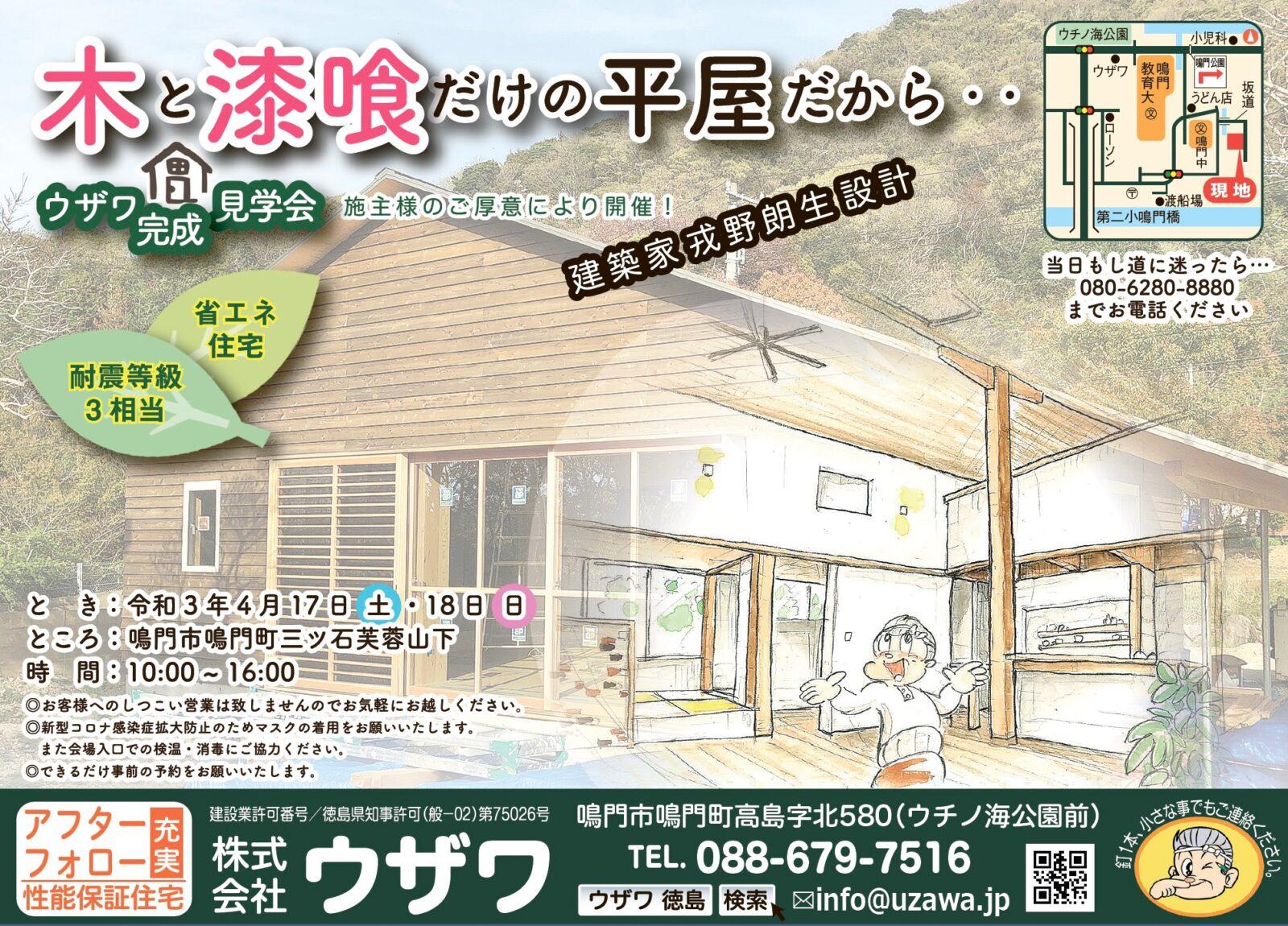 木と漆喰だけの平屋新築見学会
